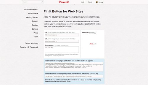 Кнопка Pinterest на вашем сайте