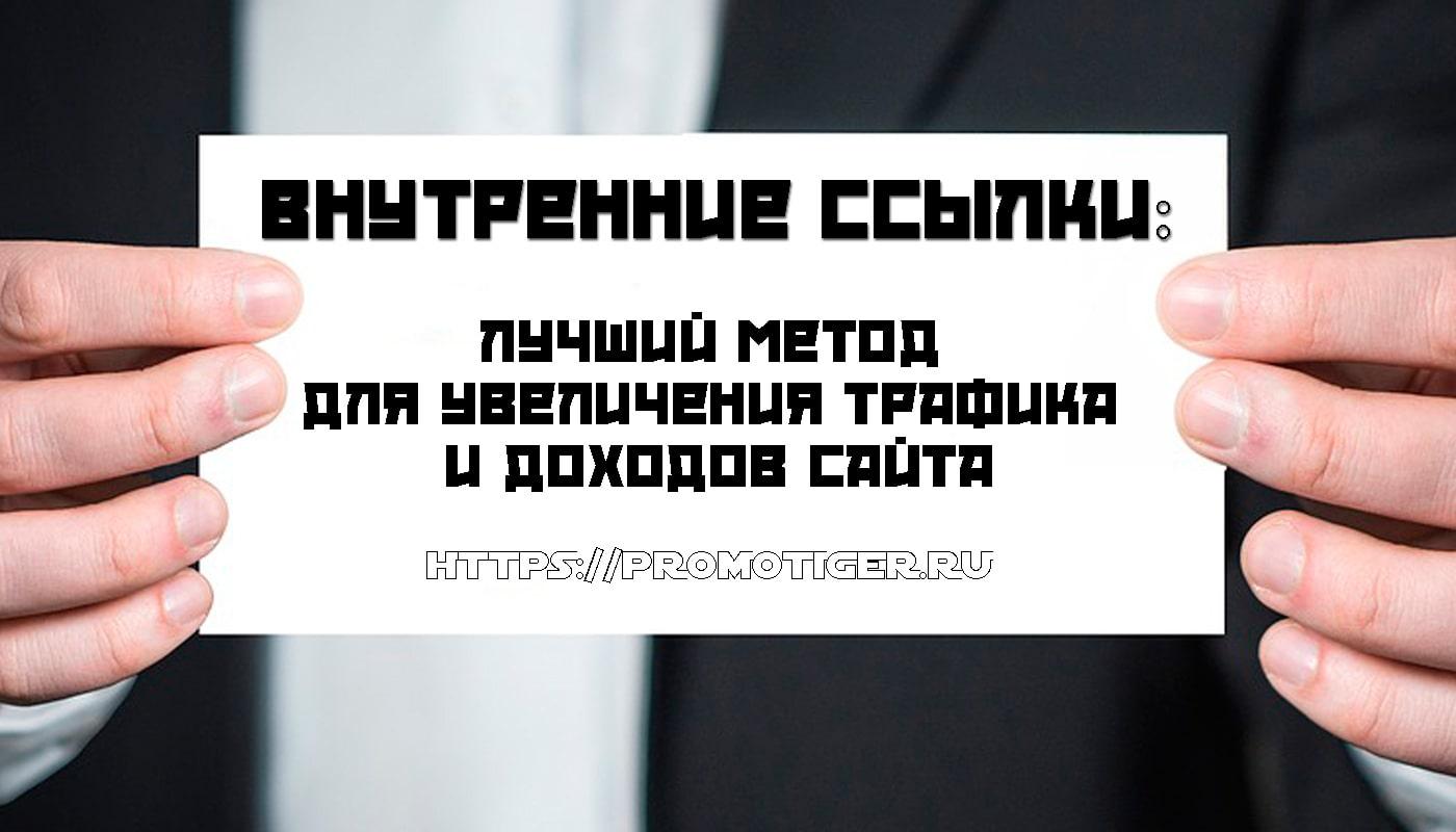 Внутренняя перелинковка страниц сайта