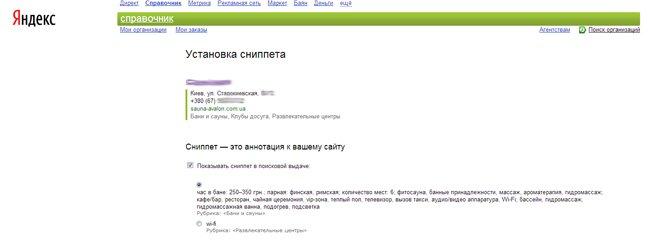 Настройка расширенных сниппетов Яндекса
