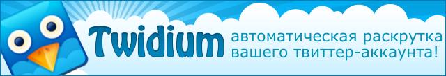 Twidium Inviter