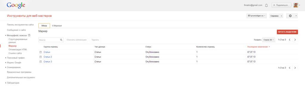 Google Маркер - страница