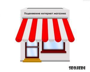 Самостоятельное продвижение интернет магазина