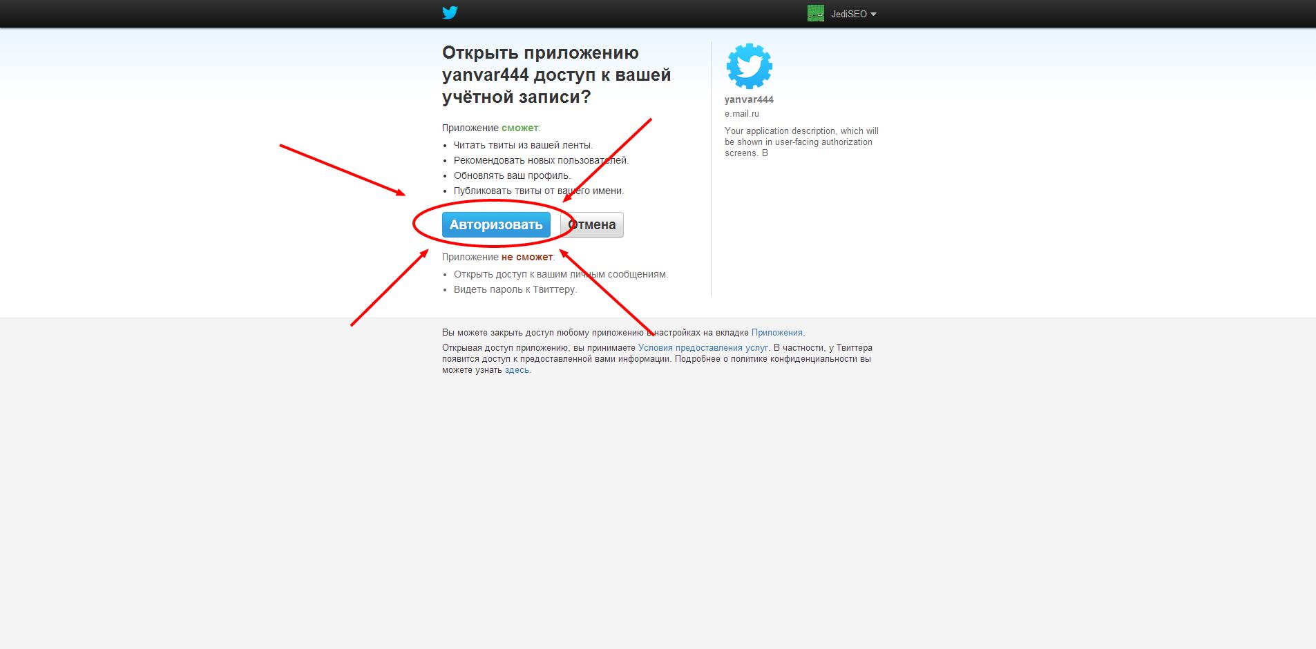 Доступ к учетной записи твиттер