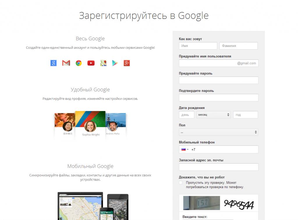 Регистрация аккаунта в Гугл