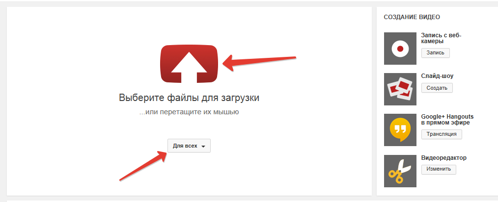 Добавление видео на YouTube