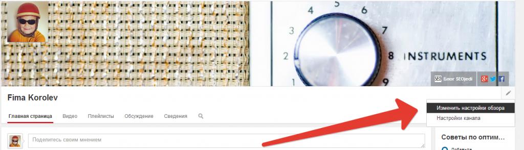 Раскрутка YouTube - добавление трейлера канала