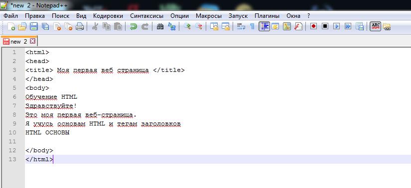Моя первая HTML страничка