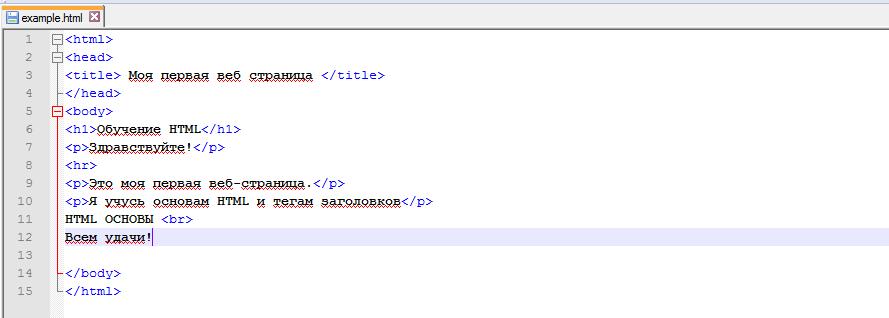Форматирование текста в HTML
