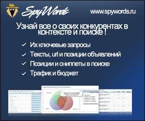 SpyWords - анализ ключевых запросов конкурентов