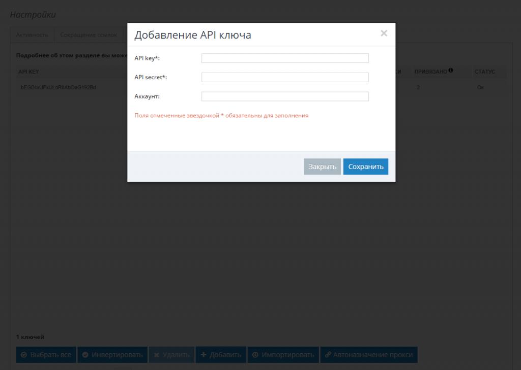 Добавление API ключа