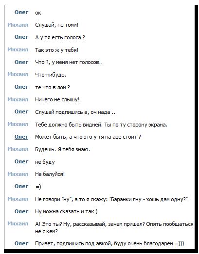"Диалог ""Болтуна"" во Вконтакте"