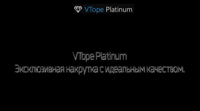 VTope Platinum