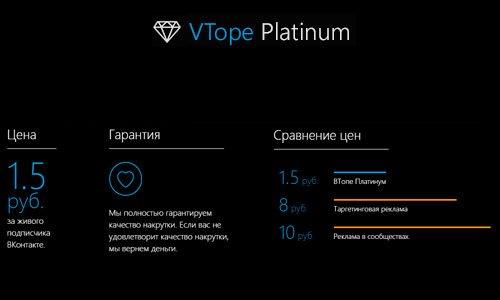 Разумные цены ВТопе Платинум