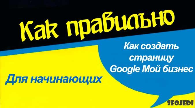 Как создать страницу Google Мой бизнес