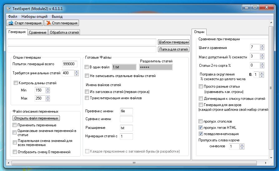 Программа для размножения статей TextExpert  (Module2)