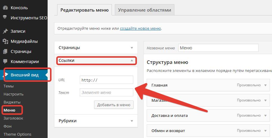 Добавление ссылки в меню WordPress