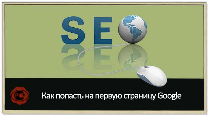 Правильная SEO оптимизация страницы сайта