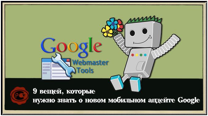Новый мобильный алгоритм Google