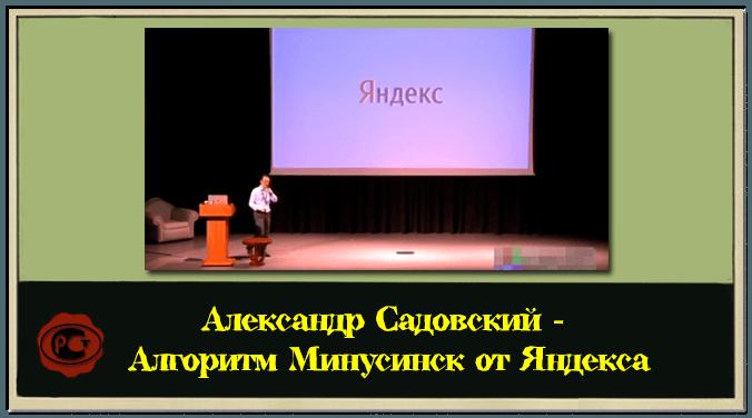 Минусинск от Яндекса — санкции за покупку ссылок