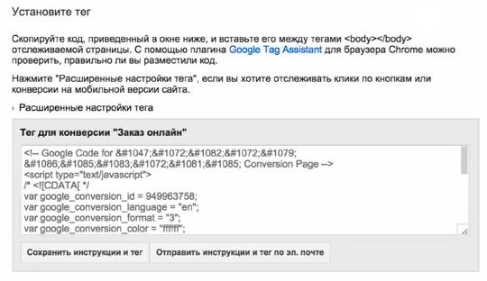 """Тег для конверсии """"Заказ онлайн"""""""