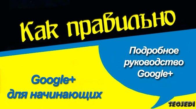 Подробное руководство Google+ для начинающих