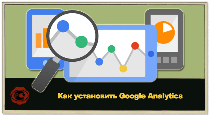 Как установить Google Analytics