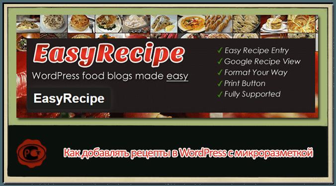 Микроразметра кулинарных рецептов в WordPress