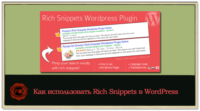 How to Use Rich Snippets in WordPress