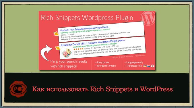 Как использовать Rich Snippets в WordPress