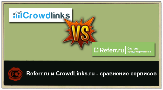 Сравнение сервисов Referr.ru и CrowdLinks.ru