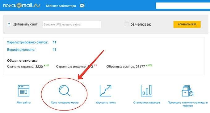 Хочу на первое место mail.ru