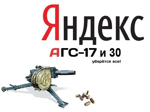 АГС-17 и АГС-30 – фильтры Яндекса
