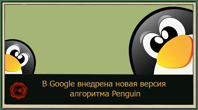 В Google внедрена новая версия алгоритма Penguin