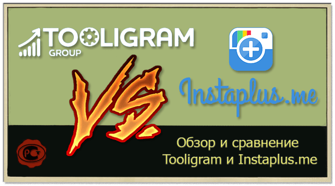 Tooligram vs InstaPlus me