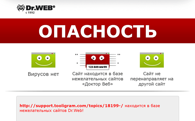Сайт находится в базе нежелательных сайтов Доктор Веб, аналоги Tooligram, похожие на Tooligram