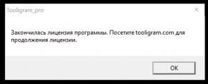 Лицензия программы Tooligram закончилась, аналоги Tooligram, похожие на Tooligram