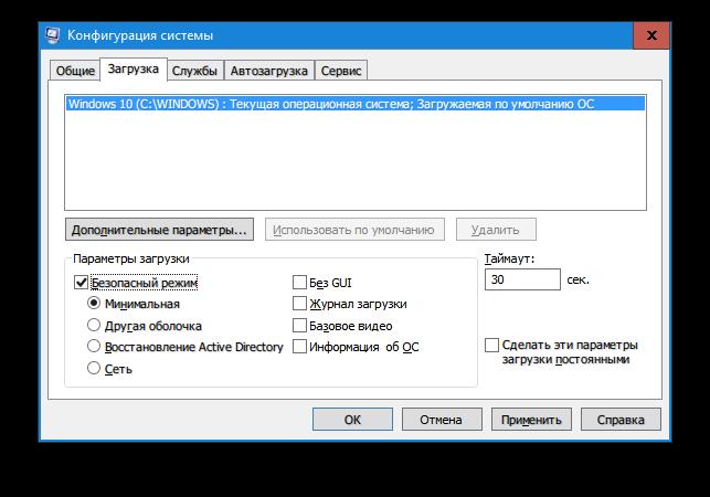 Как загрузить Windows 8, 10 в безопасном режиме