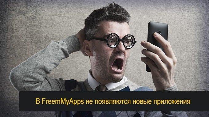 freemyapps нет заданий