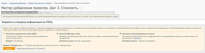 ustanovka-bjudzheta-seopult-1