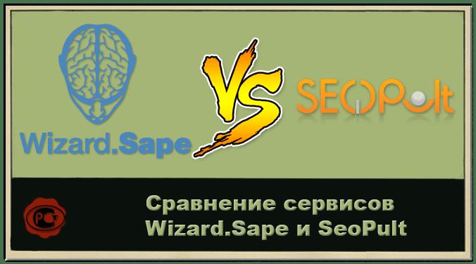 Сравнение сервисов Wizard.Sape и Seopult