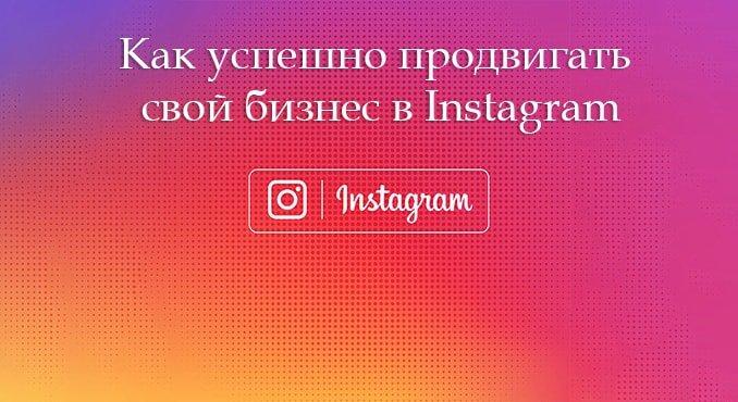 Как успешно продвигать свой Instagram
