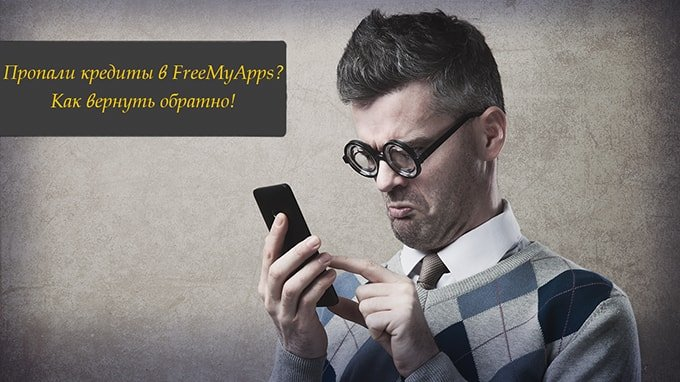 Пропали кредиты FreeMyApps