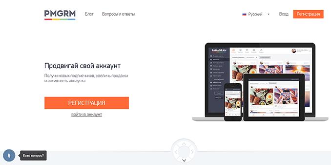 Памаграм - продвижение и раскрутка Инстаграм аккаунтов