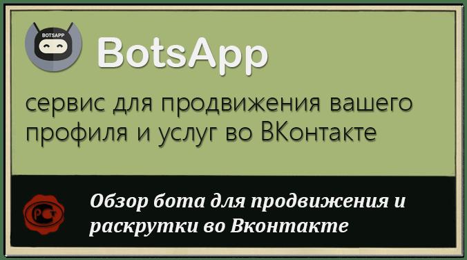 Botsapp — продвижение и раскрутка Вконтакте
