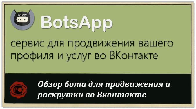BotsApp