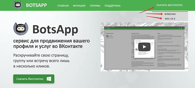 Программа раскрутки Вконтакте для MAC OS X