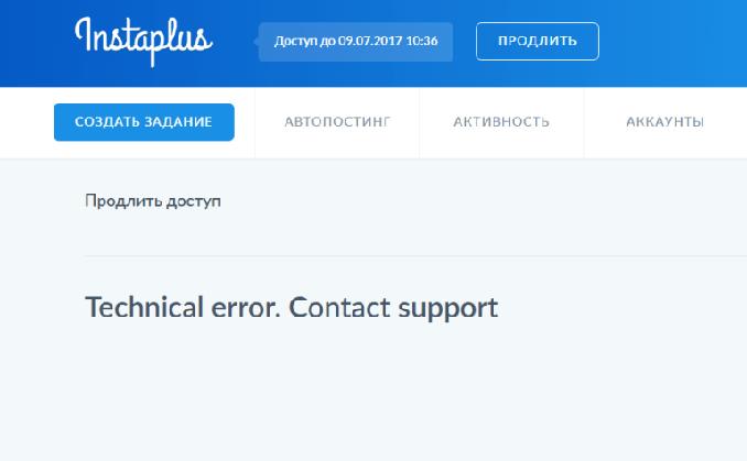 Не могу продлить доступ в ИнстаПлюс