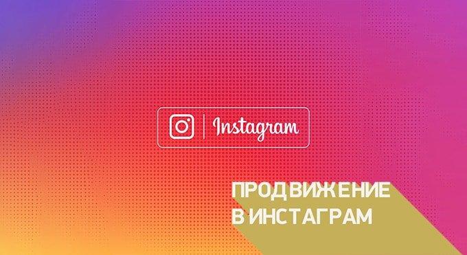 Инструкция по продвижению Instagram-аккаунта