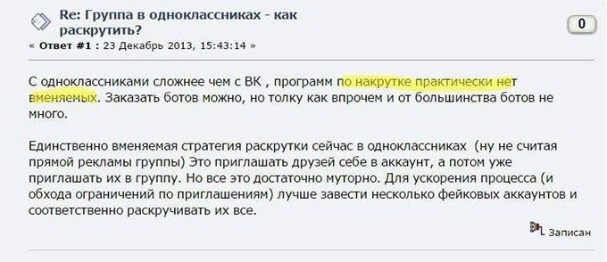 Как раскрутить группу в Одноклассниках
