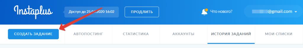 чистка ботов в инстаграм приложение, чистка ботов в инстаграм 2020, чистка ботов в инстаграм бесплатно